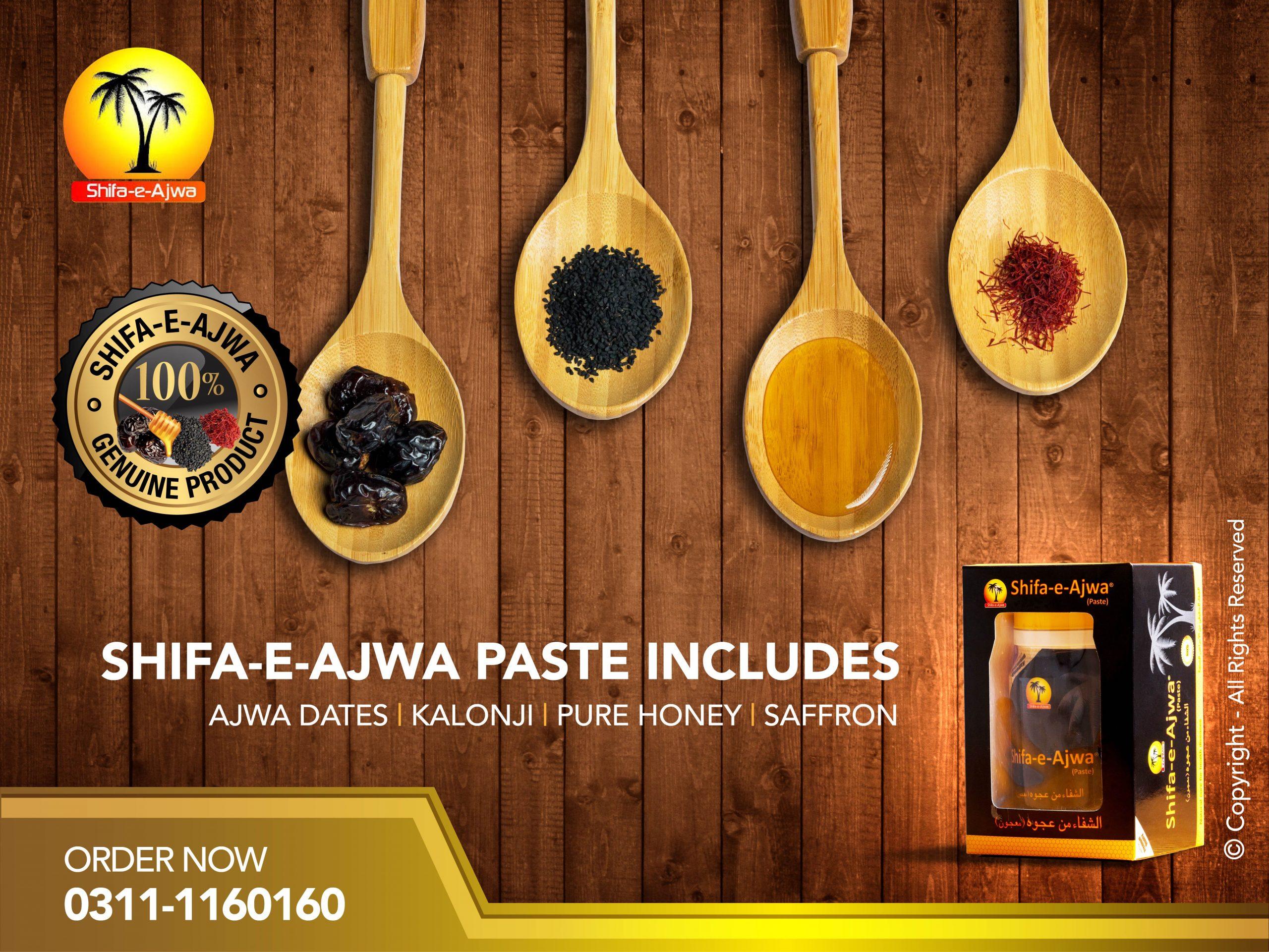 Ajwa brand